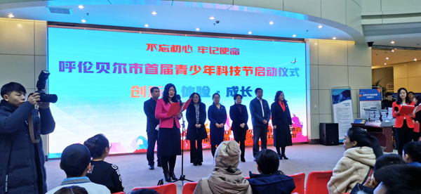 呼伦贝尔市首届青少年科技节启动1.png