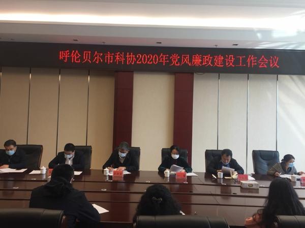 市科协召开2020年党风廉政建设工作会议1.jpg