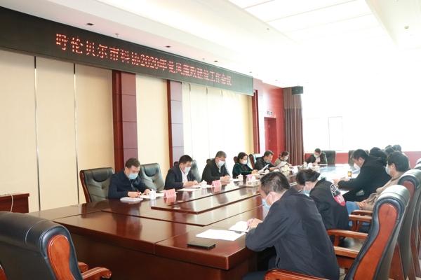 市科协召开2020年党风廉政建设工作会议4.jpg