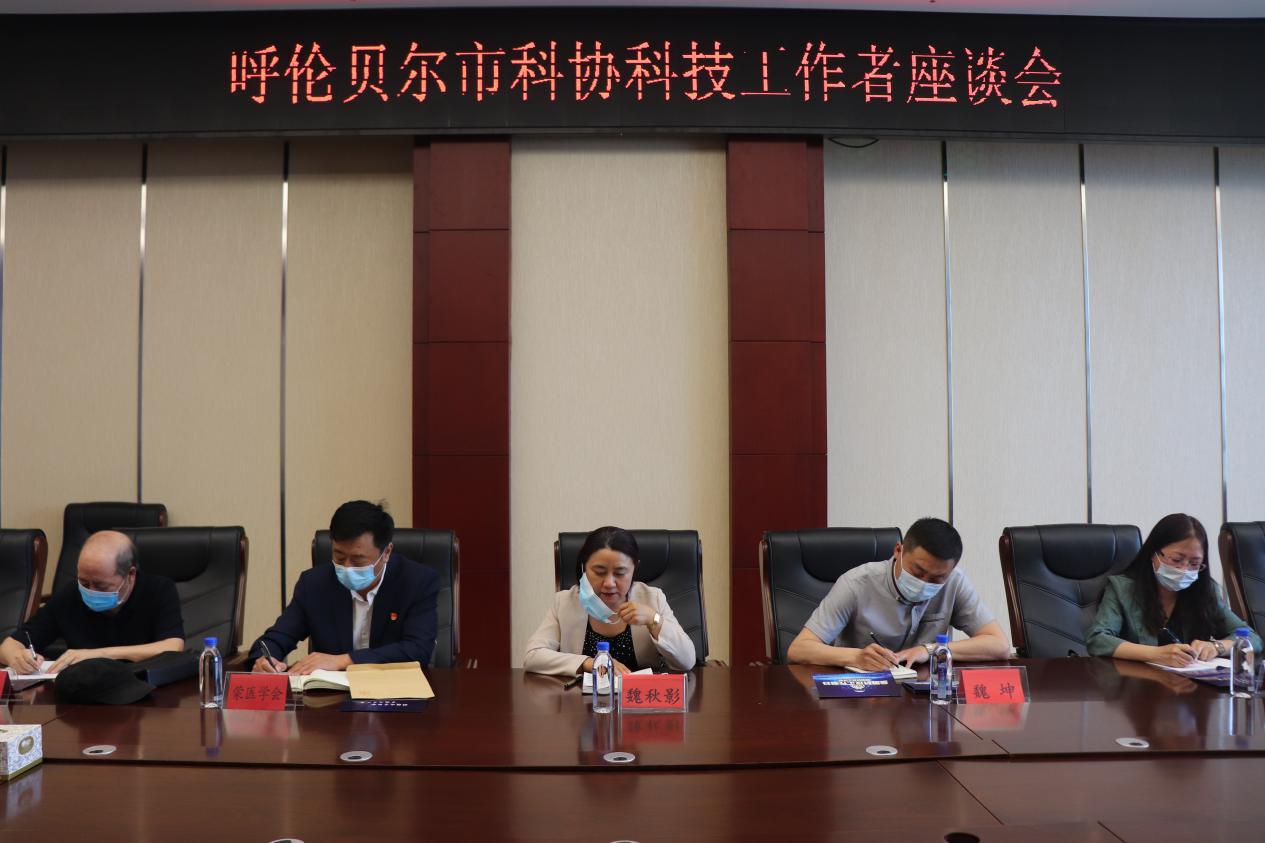 呼伦贝尔市科协组织召开科技工作者座谈会1.png