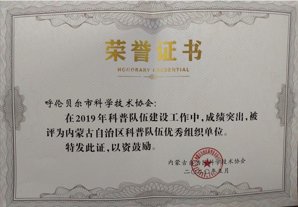 市科协获评自治区科协2019年科普队伍建设优秀组织单位 - 副本.png